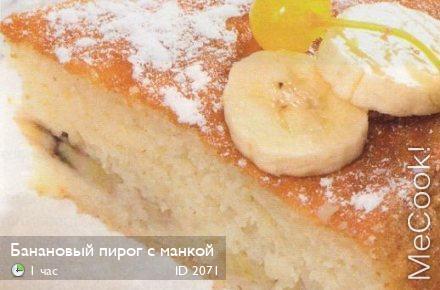 Творожный пирог на манке рецепт с