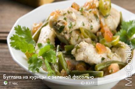 Курица с зеленой фасолью рецепт с фото