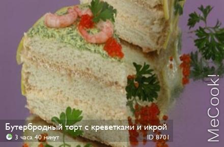 Торт с креветками рецепт фото