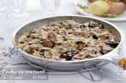 Белые грибы со сметаной рецепт пошаговый