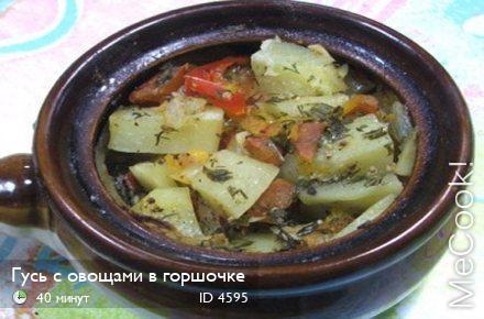 Гусь с овощами рецепты