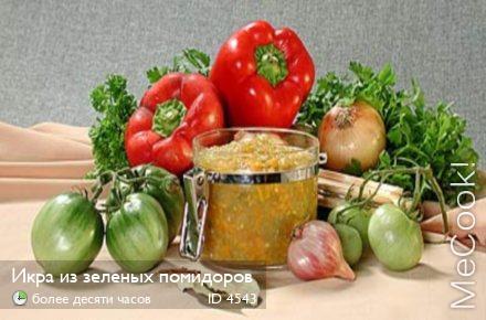 Рецепт икры с зеленых помидор