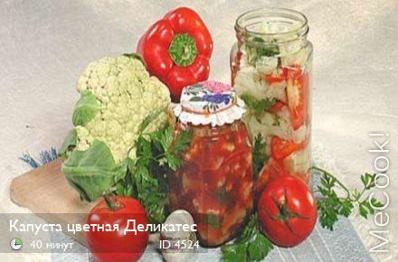 цветная капуста деликатес рецепт