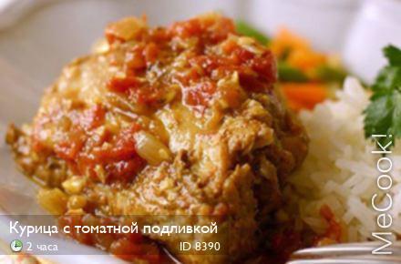 Подливка из курицы с томатной пастой