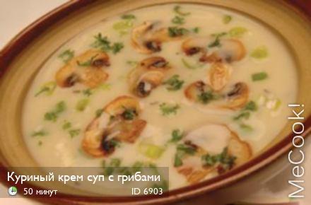 Суп с грибами и яйцом рецепт