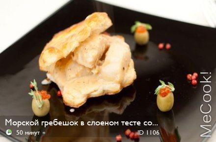 Гребешок со сливками рецепт