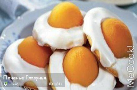 Печенье глазунья рецепт
