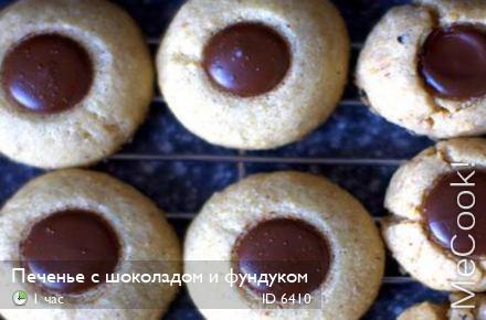 Печенье с кусочками шоколада  вкусный рецепт с пошаговым фото