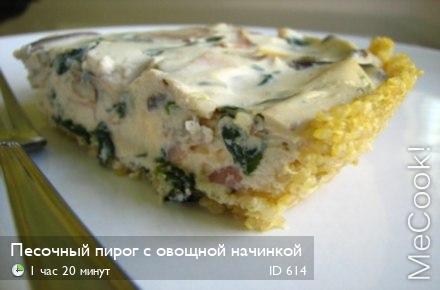 Пирог с овощной начинкой рецепты с