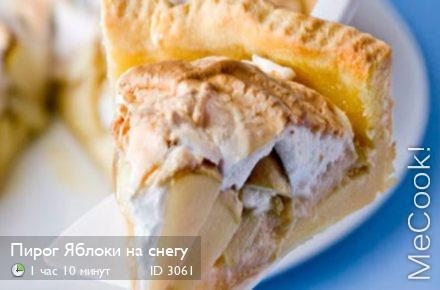 Пироги на снежке рецепт