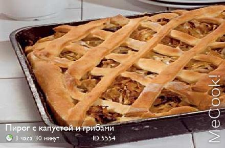 Пироги с капустой кулинарные рецепты