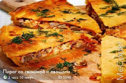 Рецепты пирога с со свининой