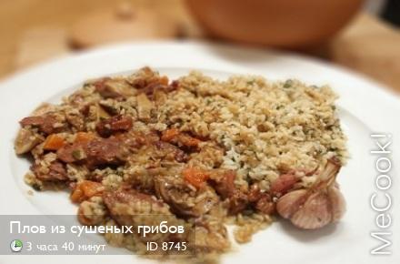 Плов с сушеными грибами рецепт с фото