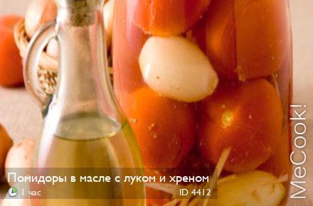 Помидоры с луком и с маслом на зиму рецепты