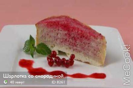 Шарлотка с красной смородиной рецепт пошагово в духовке