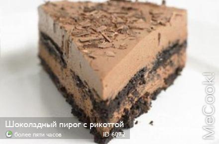 Рикотта шоколадная рецепт
