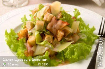 цезарь с беконом рецепт с фото