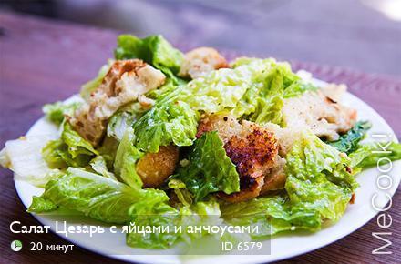 Салат цезарь рецепт с яйцами