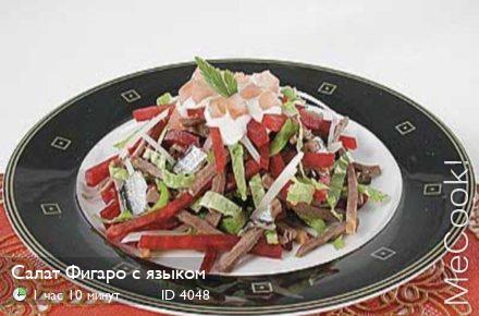 Салат фигаро с фото