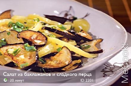 Салат из баклажанов и сладкого перца рецепт