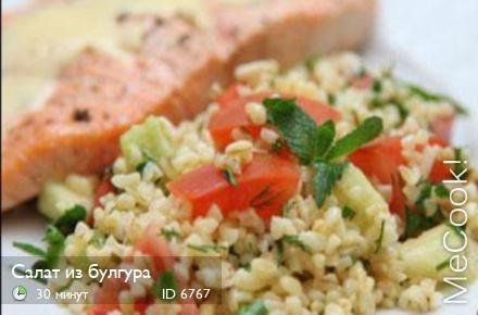 Салаты из булгура рецепты