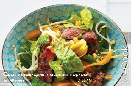 Салат из говядины маринованных огурцов и фасоли