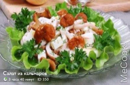 Лучшие рецепты салатов из кальмаров