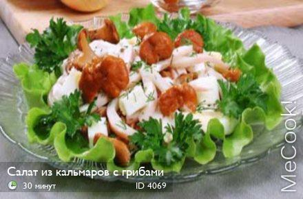 Салат из кальмаров и вешенок рецепт очень вкусный