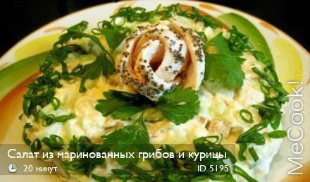 Салат из маринованных грибов рецепты из