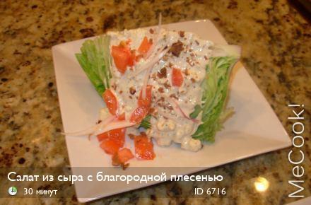 Фото салат с сыром с плесенью