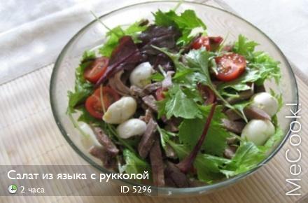 Готовим дома салаты рецепты