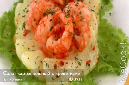 Рецепты с креветками и картошкой