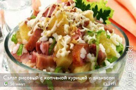 Салат из курицы копченой с ананасом