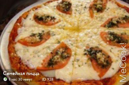 Семейная пицца рецепт