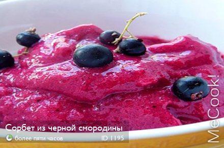 Сорбет из черной смородины рецепт