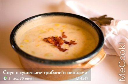 Соус из сухих грибов рецепт