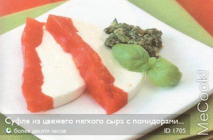 Помидоры с мягким сыром рецепт