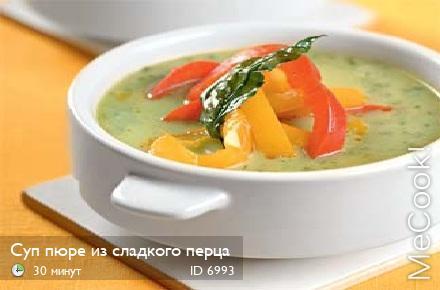 Суп со сладким перцем рецепт