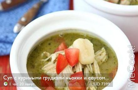 Рецепты суп из куриной грудки