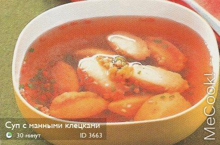Готовим дома суп с клецками рецепт с фото