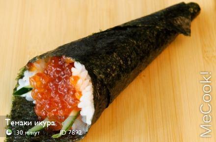 Икура суши рецепт