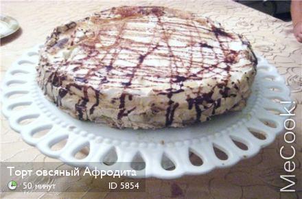 Рецепт торта афродита