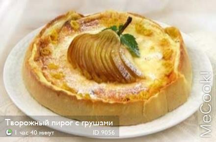 Рецепт грушевого пирога пошагово