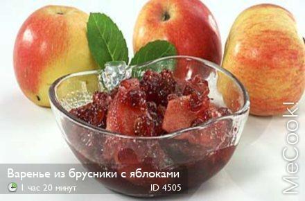 Рецепт варения брусника с яблоками