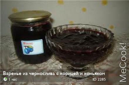 Варенье из яблок с черносливом рецепт