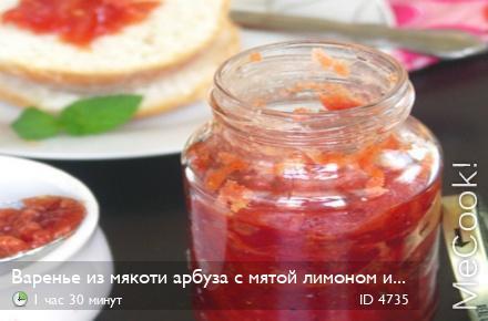 Арбузное варенье из мякоти рецепт с фото