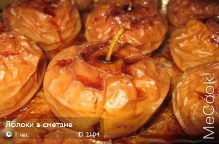 Яблоки в сметане рецепт