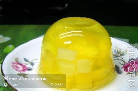 Желе из консервированных ананасов рецепт