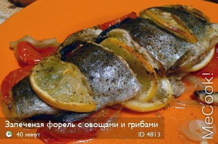 Запеченная форель овощами рецепты фото
