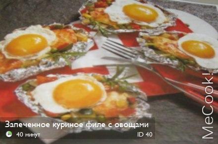 Как запечь куриное филе с овощами рецепт